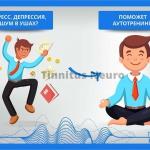 Стрессогенный тиннитус проходит после релаксации