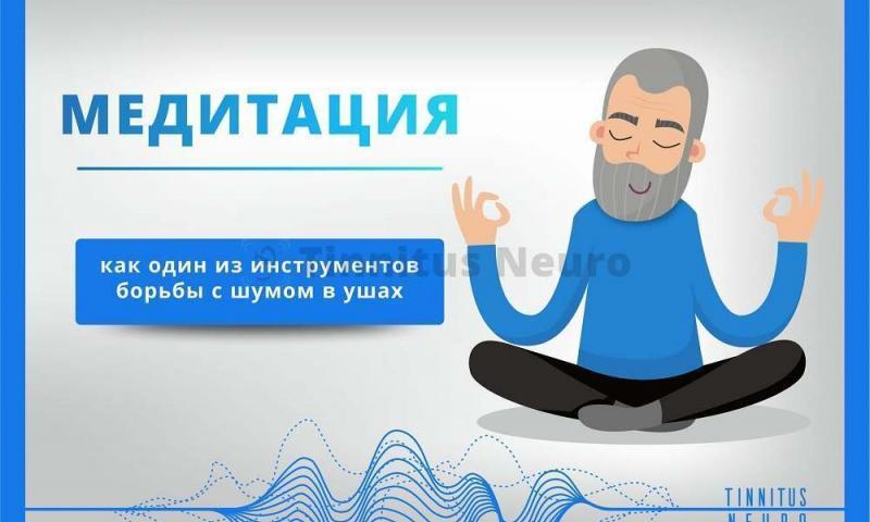 Шум в ушах лечится медитацией