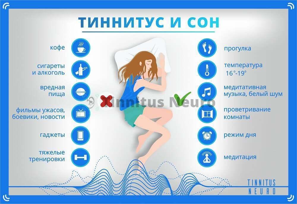 Правильно спать иногда хватит, что ослаб шум в ушах