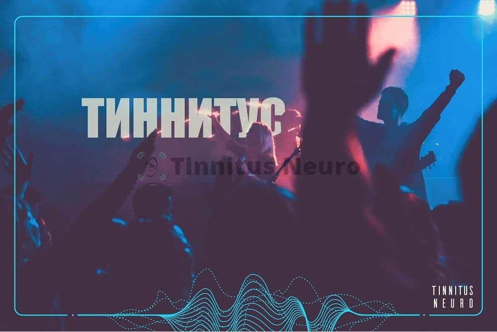 Звуковые перегрузки - причина тиннитуса у музыкантов
